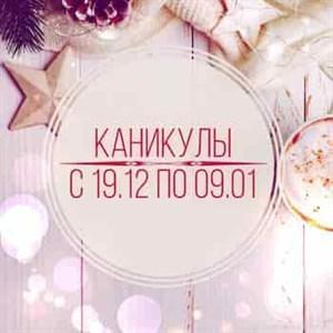 Каникулы с 19.12 по 09.01
